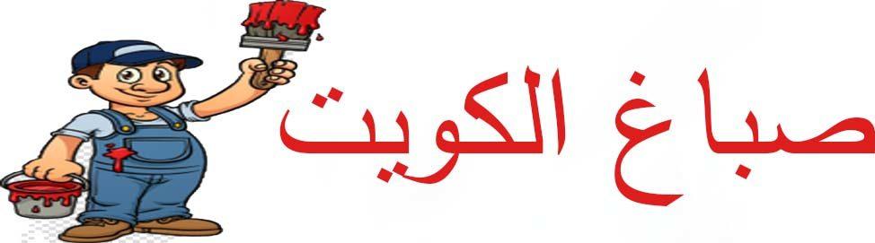 صباغ الكويت